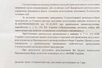 pravoohraniteli-cherez-vysshij-antikorsud-zaprosili-razreshenie-na-obyski-v-dele-o-rastrate-sredstv-v-zaporozhe.jpg