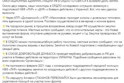 pravozashhitniki-soobshhili-ob-opasnosti-na-donbasse-svozyat-voennuyu-tehniku.jpg