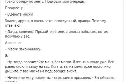predlozhili-odolzhit-masku-u-kogo-to-iz-ocheredi-kurez-v-magazine-na-zaporozhskom-kurorte.png