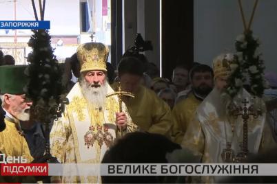 predstoyatel-upcz-proviv-u-zaporizhzhi-velike-bogosluzhinnya-yak-cze-bulo.png