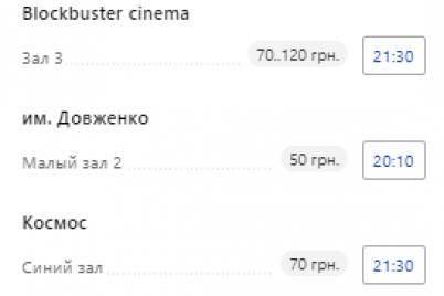 premery-v-kinoteatrah-zaporozhya-chto-mozhno-posmotret-v-blizhajshie-dni.png