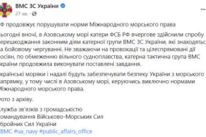 prepyatstvovali-svobodnomu-sudohodstvu-vms-ukrainy-podtverdili-informacziyu-o-nochnoj-provokaczii-rossiyan-v-azovskom-more.png