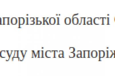 prezident-naznachil-novyh-sudej-v-sudah-zaporozhskoj-oblasti-chto-est-v-ih-deklaracziyah.png