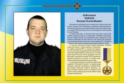 prezident-prisvoil-polku-naczgvardii-imya-zaporozhskogo-geroya-ukrainy.jpg