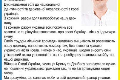 privitannya-z-dnem-nezalezhnosti-narodnogo-deputata-ukrad197ni-musi-magomedova.jpg