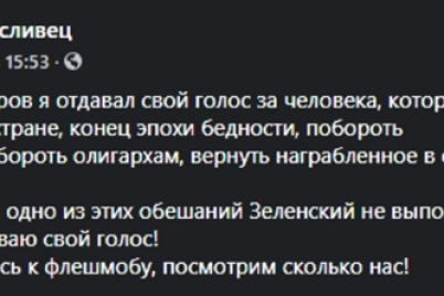 priznayu-chto-oshibsya-i-otzyvayu-svoj-golos-v-soczsetyah-startoval-fleshmob-za-otstavku-prezidenta.png