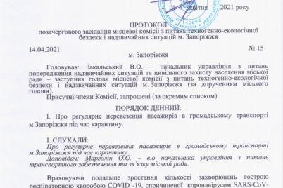 proezd-po-spravkam-v-zaporozhe-vvodyat-novye-pravila-perevozki-passazhirov.jpg