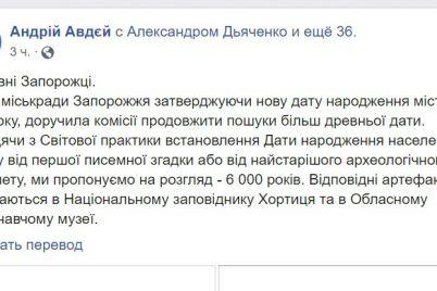 proslavivshijsya-admiral-akademik-hochet-dokazat-na-sessii-chto-zaporozhe-drevnee-stounhendzha.jpg
