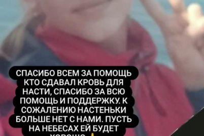 prozhila-4-dobi-divchinka-yaka-potrapila-u-dtp-v-zaporizhzhi-pomerla.jpg