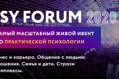 psy-forum-2020-v-kieve-projdet-pervoe-krupnoe-sobytie-ne-po-biznesu.jpg