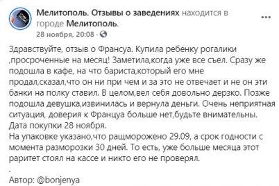 rabotniki-kafe-v-zaporozhskoj-oblasti-nakormili-rebyonka-prosrochkoj-foto.jpg