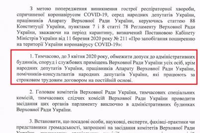 razumkov-zapretil-zelenskomu-prihodit-v-radu.png