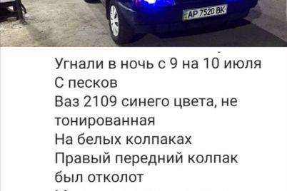 razyskivayutsya-svideteli-v-zaporozhe-nochyu-ugnali-devyatku-foto.jpg