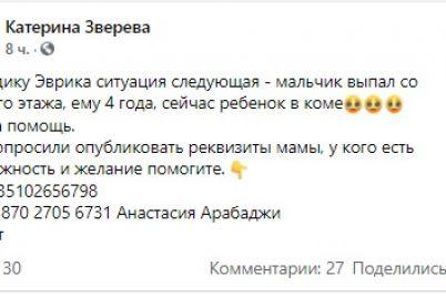 rebenku-vypavshemu-iz-okna-zaporozhskogo-detsada-nuzhna-pomoshh-vse-podrobnosti-foto.jpg