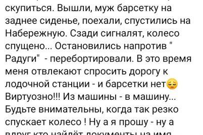 rezko-spustilo-koleso-v-zaporozhe-ograbili-avto-po-staroj-sheme.jpg
