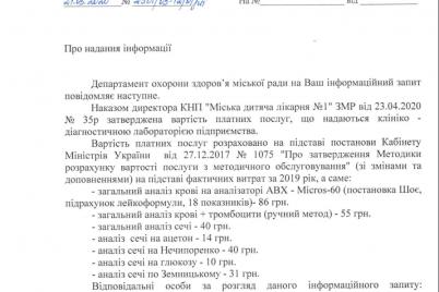 roditelyam-na-zametku-platnye-uslugi-v-zaporozhskoj-gorodskoj-detskoj-bolnicze-czeny.png