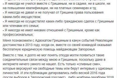 roman-mazurik-prokommentiroval-publikaczii-v-smi-o-ego-svyazyah-s-grishinym-foto.jpg