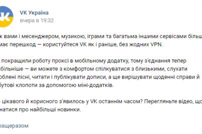 rosijski-rozrobniki-vkontakti-zayavili-shho-v-ukrad197ni-merezha-dostupna-bez-vpn.png
