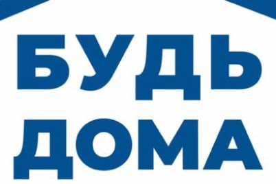 rossijskie-telekanaly-zapisali-obshhij-rolik-i-prizvali-zritelej-ostavatsya-doma-video.jpg