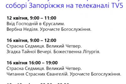 rozklad-pryamih-translyaczij-bogosluzhin-u-svyato-pokrovskomu-sobori-zaporizhzhya.jpg