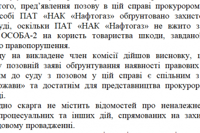 rukovoditel-zaporozhgaza-napisal-zhalobu-v-gpu-na-nadoedlivogo-prokurora.png