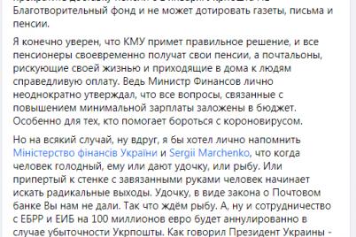 s-1-yanvarya-ukrpochta-mozhet-prekratit-dostavku-pensij-kabmin-ne-oplatil-uslugu.png