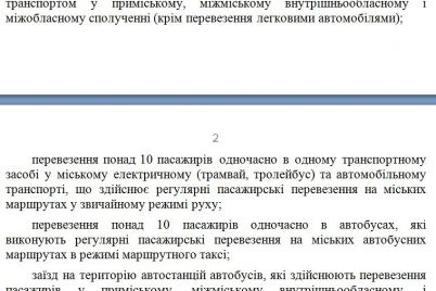 s-12-chasov-vo-vseh-vidah-transporta-zaporozhya-dolzhny-perevozit-ne-bolee-10-passazhirov-odnovremenno-vlasyuk.jpg