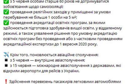 s-5-iyunya-novye-oslableniya-karantina-v-ukraine-chto-razreshat.jpg