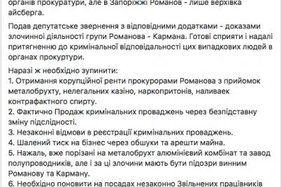 s-dolzhnosti-prokurora-zaporozhskoj-oblasti-uvolen-valerij-romanov-foto-video.png