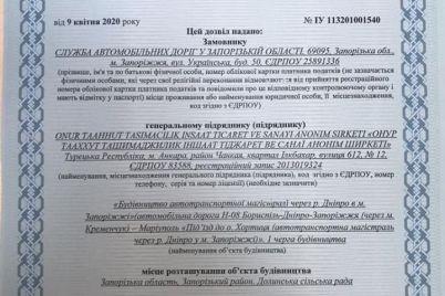 sad-otrmala-dozvil-na-budivnicztvo-mostiv-u-zaporizhzhi-dokument.jpg