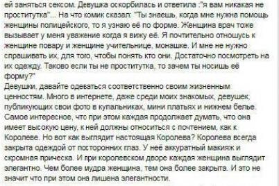 sam-ty-svetofor-zamglavy-oblsoveta-marchenko-popal-v-ocherednoj-skandal.png