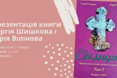 segodnya-prezentuyut-knigu-zaporozhskih-kraevedov.jpg