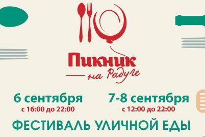 segodnya-v-zaporozhe-startuet-piknik-na-raduge-foto.jpg