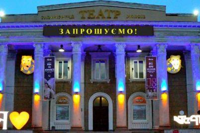 segodnya-zaporozhskomu-teatru-ispolnyaetsya-40-let.jpg