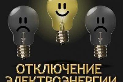 segodnya-zhiteli-odnogo-iz-rajonov-zaporozhya-ostanutsya-bez-sveta-adresa.jpg