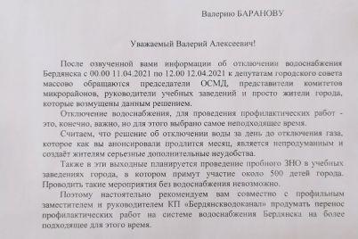 sekretar-miskod197-radi-na-zaporizhzhi-porushiv-zakon.jpg