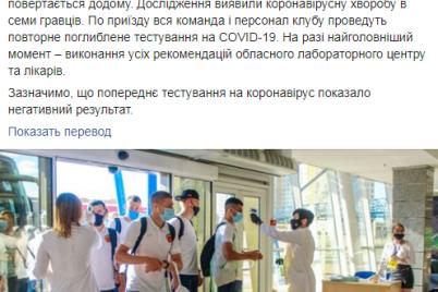 sem-futbolistov-metallurga-s-podozreniyami-na-koronavirus.png