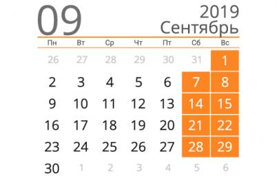 sentyabr-2019-chto-mozhno-otprazdnovat.png
