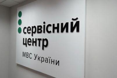 servisni-czentri-mvs-postupovo-vidnovlyuyut-robotu-ale-z-karantinnimi-osoblivostyami.jpg
