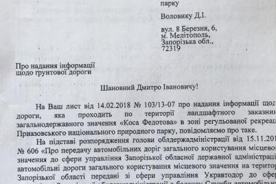shlagbaum-v-kirillovke-i-dalshe-rabotaet-naczpark.jpg