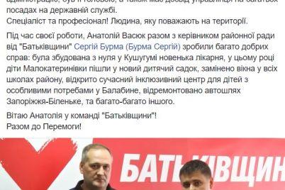 shtab-batkivshhiny-vozglavil-anatolij-vasyuk.jpg