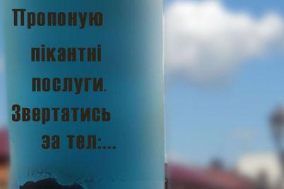 shutka-ili-mest-v-zaporozhskoj-oblasti-na-derevyah-poyavilis-vzroslye-obuyavleniya-foto.jpg