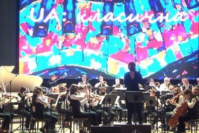 simfonicheskij-orkestr-zaporozhskoj-detskoj-filarmonii-zavoeval-gran-pri.jpg