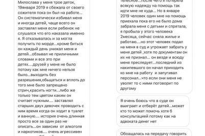 sistematicheski-bil-i-unizhal-zaporozhskaya-volonterka-prosit-gorozhan-pomoch-zhenshhine-kotoraya-sbezhala-s-detmi-ot-domashnego-tirana-foto.jpg
