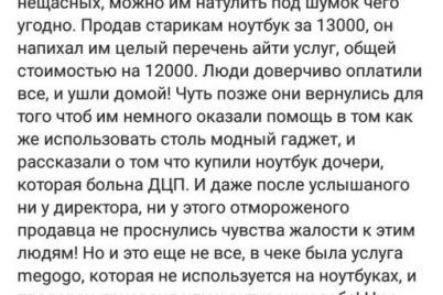 skandal-s-comfy-v-zaporozhe-v-magazine-otriczayut-obman-pensionerov-pokupatelej.jpg