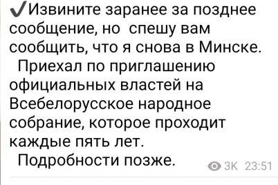 skandalnij-zaporizkij-nardep-pod197hav-na-narodni-zbori-do-bilorusi.jpg