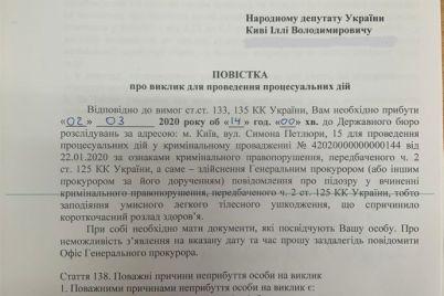 skandalnogo-nardepa-kivu-vyzyvayut-v-gbr-dlya-vrucheniya-podozreniya.jpg