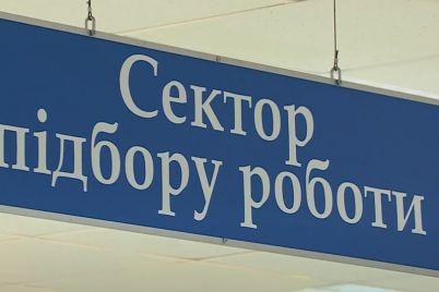 skilki-oficzijno-bezrobitnih-narahovud194-zaporizkij-region.jpg