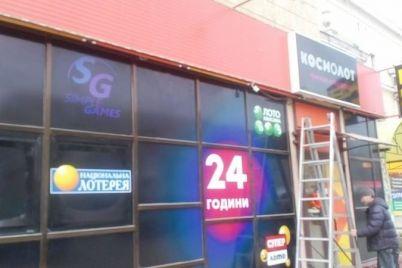 skilki-u-zaporizhzhi-zakrili-nelegalnih-lotomarketiv.jpg