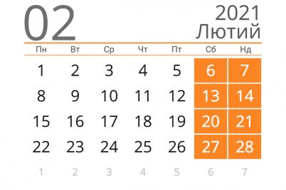 skolko-vyhodnyh-dnej-budet-v-unikalnom-fevrale-2021-goda.png